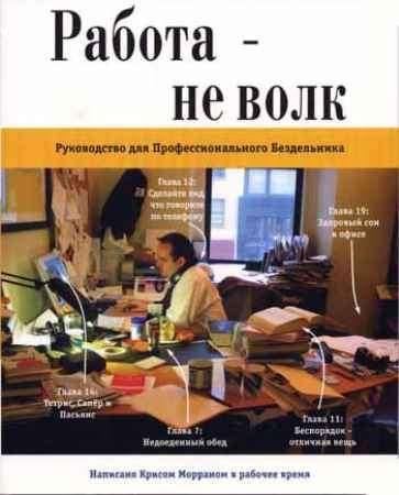 """Купить Крис Морран Книга """"Работа не волк: Руководство для Профессионального Бездельника"""" (мягкая обложка)"""
