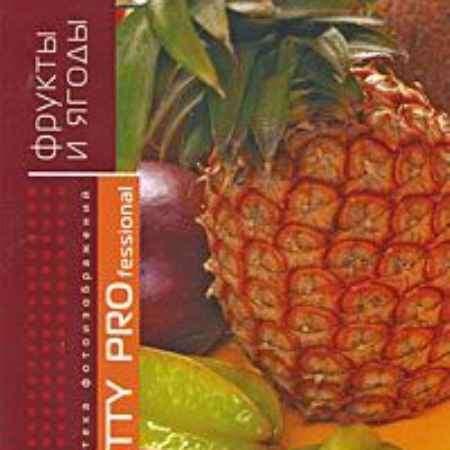 Купить SPOTTY PROfessional. Библиотека фотоизображений. Диск 3: Фрукты и ягоды