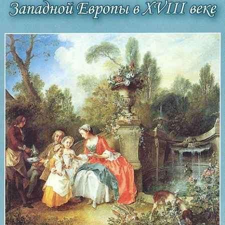 Купить Искусство Западной Европы в XVIII веке. Франция и Великобритания
