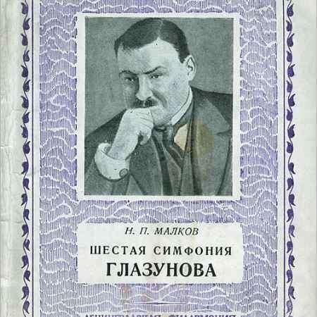 Купить Н. П. Малков Шестая симфония Глазунова