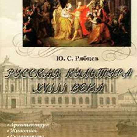 Купить Русская культура XVIII века