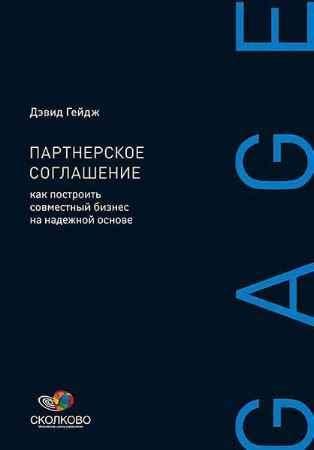 """Купить Дэвид Гейдж Книга """"Партнерское соглашение: Как построить совместный бизнес на надежной основе"""""""