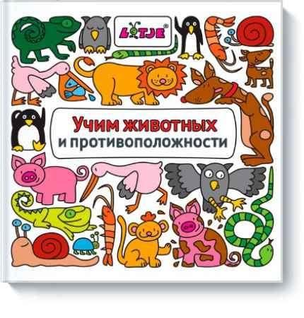 """Купить Книга """"Учим животных и противоположности"""" (от 1 до 3 лет)"""