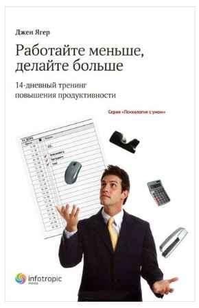 """Купить Джен Ягер Книга """"Работайте меньше, делайте больше. 14-дневный тренинг повышения продуктивности"""" (мягкая обложка)"""
