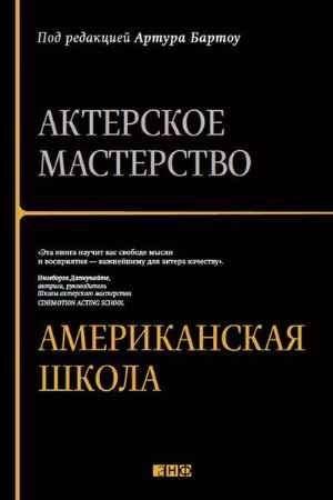 """Купить Артур Бартоу Книга """"Актерское мастерство: Американская школа"""""""