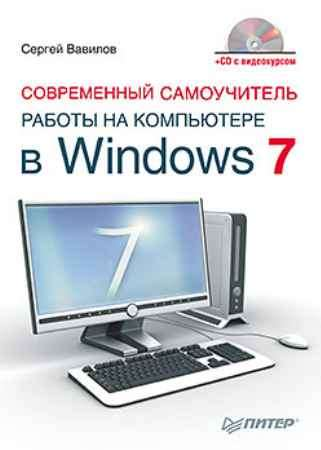 Купить Современный самоучитель работы на компьютере в Windows 7 (+CD с видеокурсом)