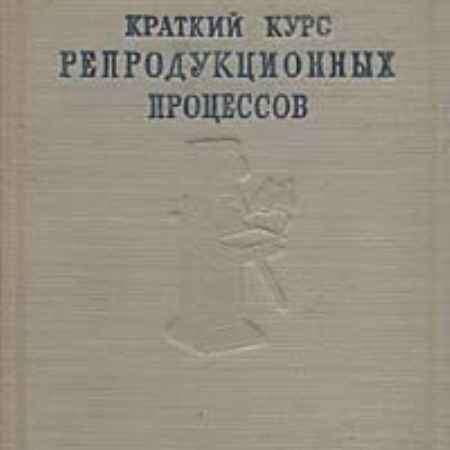 Купить П. И. Суворов Краткий курс репродукционных процессов