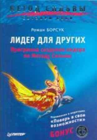 """Купить Роман Борсук Книга """"Лидер для других"""" (CD)"""