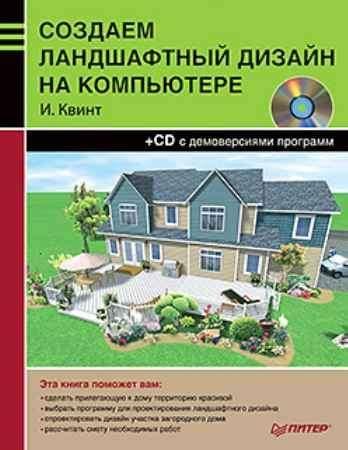 Купить Создаем ландшафтный дизайн на компьютере (+CD)