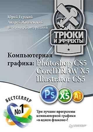 Купить Компьютерная графика: Photoshop CS5, CorelDRAW X5, Illustrator CS5. Трюки и эффекты