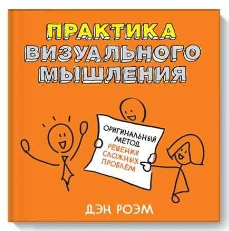 """Купить Дэн Роэм Книга """"Практика визуального мышления. Оригинальный метод решения сложных проблем"""""""