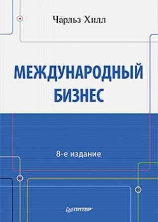 Купить Международный бизнес. 8-е изд.