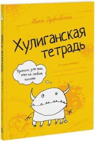 """Купить Ника Дубровская Книга """"Хулиганская тетрадь. Прописи для тех, кто не любит писать"""" (от 6 до 9 лет)"""