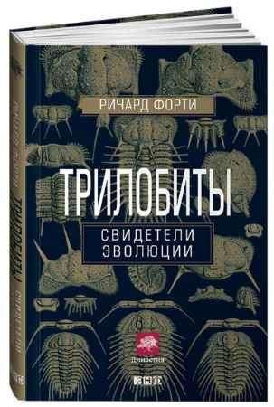 """Купить Ричард Форти Книга """"Трилобиты: Свидетели эволюции"""""""