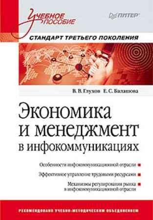 Купить Экономика и менеджмент в инфокоммуникациях: Учебное пособие. Стандарт третьего поколения