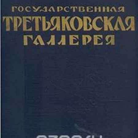 Купить Государственная Третьяковская галерея. Альбом