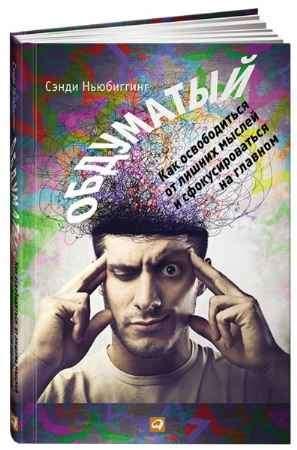"""Купить энди Ньюбиггинг Книга """"Обдуматый: Как освободиться от лишних мыслей и сфокусироваться на главном"""""""