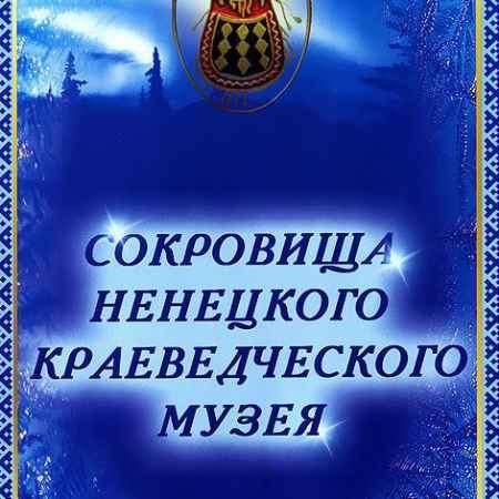 Купить Сокровища Ненецкого краеведческого музея