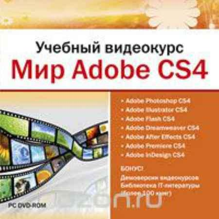 Купить Учебный видеокурс. Мир Adobe CS4
