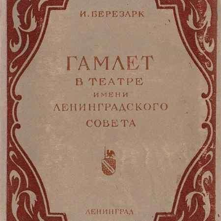 Купить И. Березарк Гамлет в театре имени Ленинградского совета