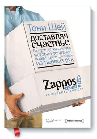 """Купить Тони Шей Книга """"Доставляя счастье"""""""