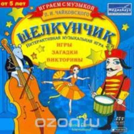 Купить Играем с музыкой П.И. Чайковского: Щелкунчик