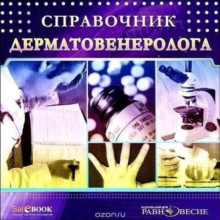 Купить Справочник дерматовенеролога