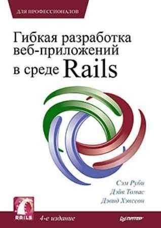 Купить Гибкая разработка веб-приложений в среде Rails. 4-е изд.