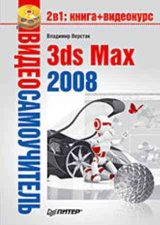 Купить Видеосамоучитель. 3ds Max 2008 (+DVD)