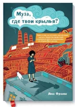 """Купить Яна Франк Книга """"Муза, где твои крылья?"""" (твердый переплет)"""
