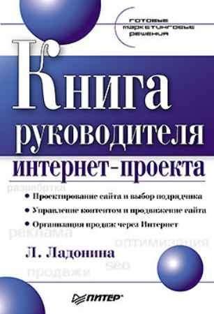 Купить Книга руководителя интернет-проекта. Готовые маркетинговые решения