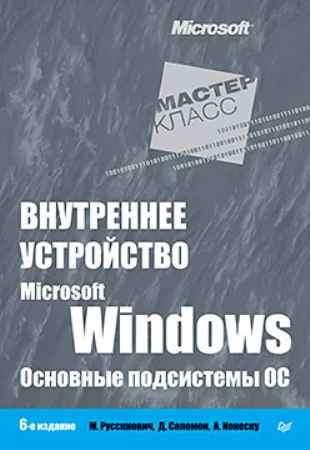 Купить Внутреннее устройство Microsoft Windows. 6-е изд. Основные подсистемы ОС