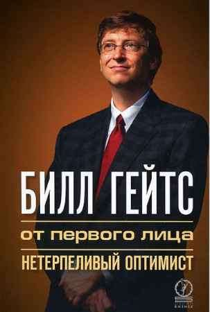 """Купить Лайза Рогак Книга """"Билл Гейтс. От первого лица. Нетерпеливый оптимист"""""""
