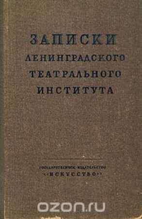 Купить Записки Ленинградского театрального института