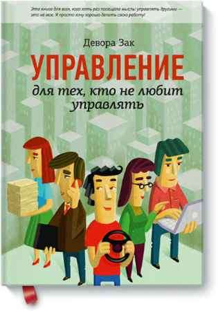 """Купить Девора Зак Книга """"Управление для тех, кто не любит управлять"""""""