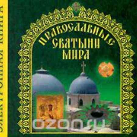 Купить Православные Святыни мира