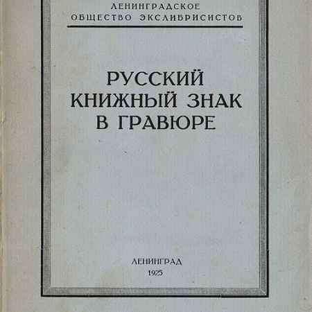 Купить Русский книжный знак в гравюре