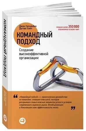 """Купить Джон Катценбах,Дуглас Смит Книга """"Командный подход. Создание высокоэффективной организации"""""""