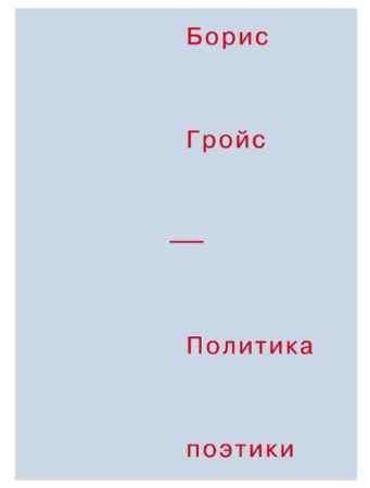 """Купить Борис Гройс Книга """"Политика поэтики"""""""