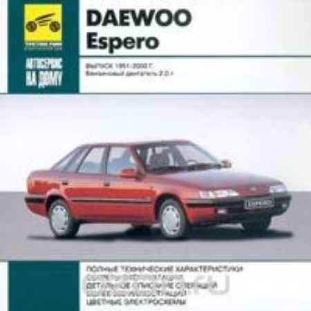 Купить Daewoo Espero. Выпуск 1991-2000 г.