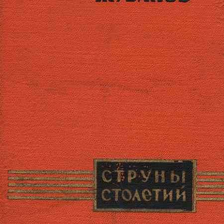 Купить Ахмет Жубанов Струны столетий