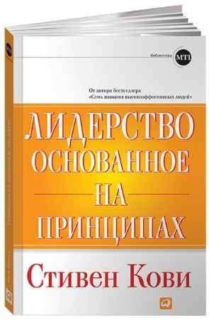 """Купить Стивен Кови Книга """"Лидерство, основанное на принципах"""""""