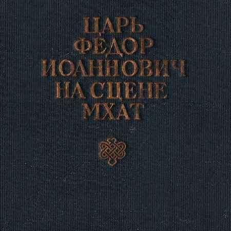 Купить Б. Ростоцкий, Н. Чушкин