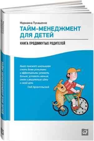 """Купить Марианна Лукашенко Книга """"Тайм-менеджмент для детей. Книга продвинутых родителей"""""""