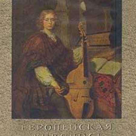 Купить Европейская живопись в польских собраниях