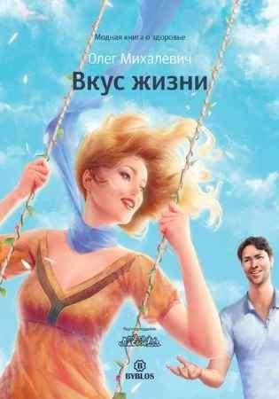 """Купить Олег Михалевич Книга """"Вкус жизни"""""""