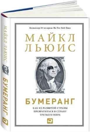 """Купить Майкл Льюис Книга """"Бумеранг: Как из развитой страны превратиться в страну третьего мира"""""""