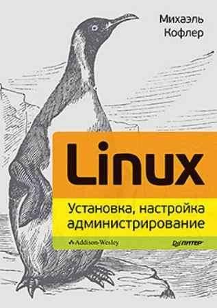 Купить Linux. Установка, настройка, администрирование