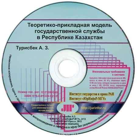 Купить Теоретико-прикладная модель государственной службы в Республике Казахстан