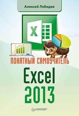 Купить Понятный самоучитель Excel 2013